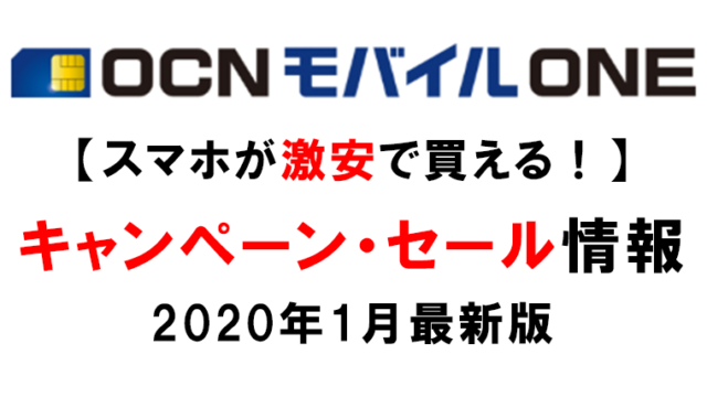 OCNモバイルONEのキャンペーン・セール情報2020年1月版