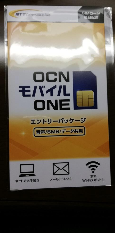 OCNモバイルONEのエントリーパッケージ