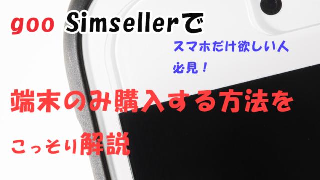 goo simsellerで端末のみ購入する方法