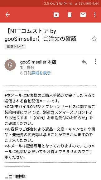 goo 注文受付
