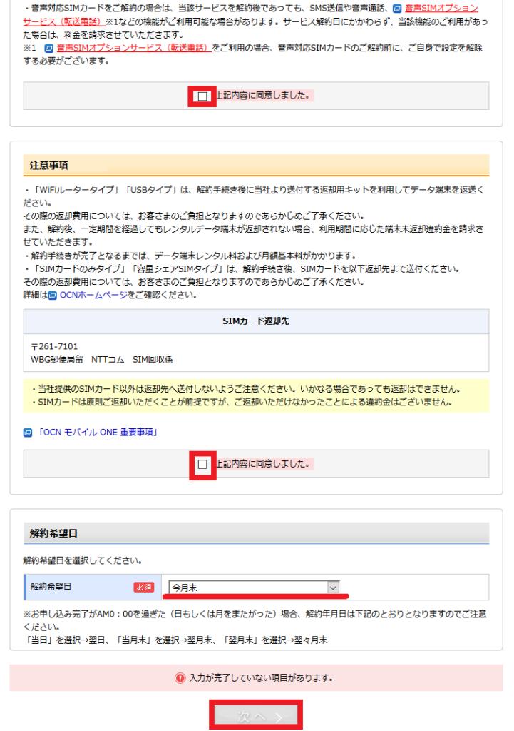 OCNモバイルONEの解約希望日