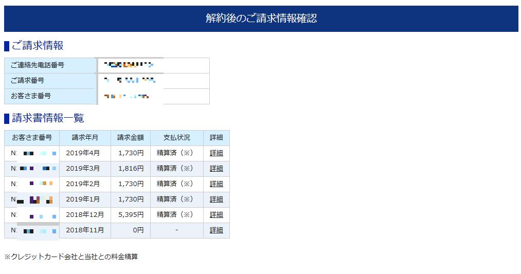 OCNモバイルONEの解約後の請求画面
