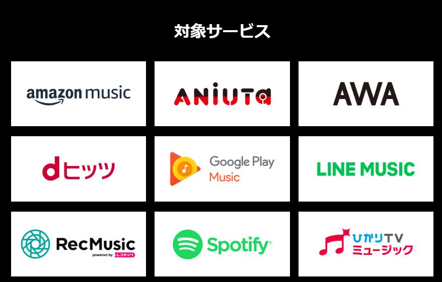 MUSICカウントフリー対象サービス