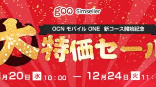 OCNモバイルONEの12月キャンペーン