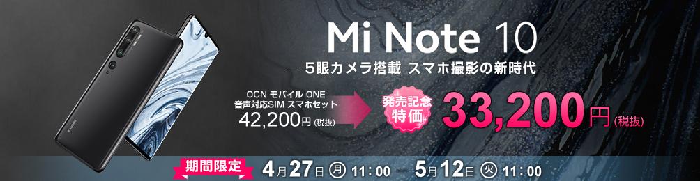 Mi Note 10発売記念セール