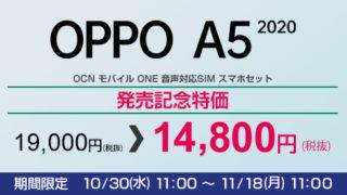 OCNモバイルONEの11月セール