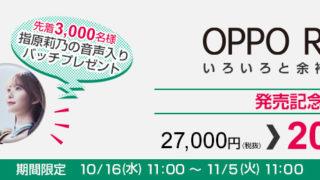 OCNモバイルONEの10月最新キャンペーン