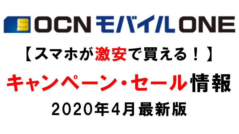 OCNモバイルONEのキャンペーン・セール情報2020年4月版
