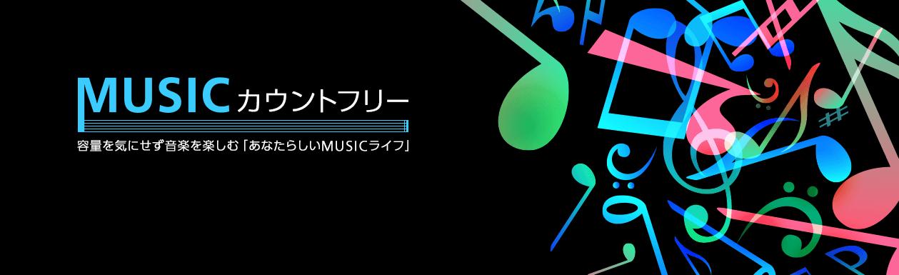 MUSICカウントフリーの画像