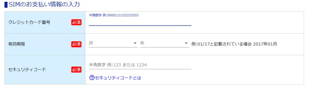 sim支払い情報入力