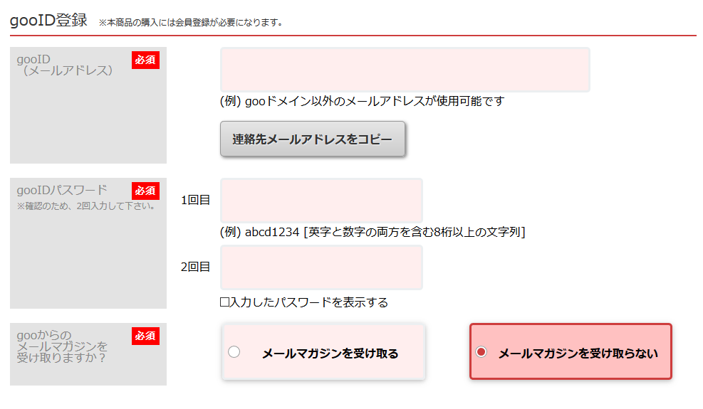 gooid登録