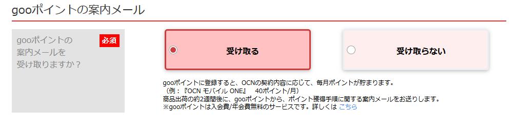 goo案内メール