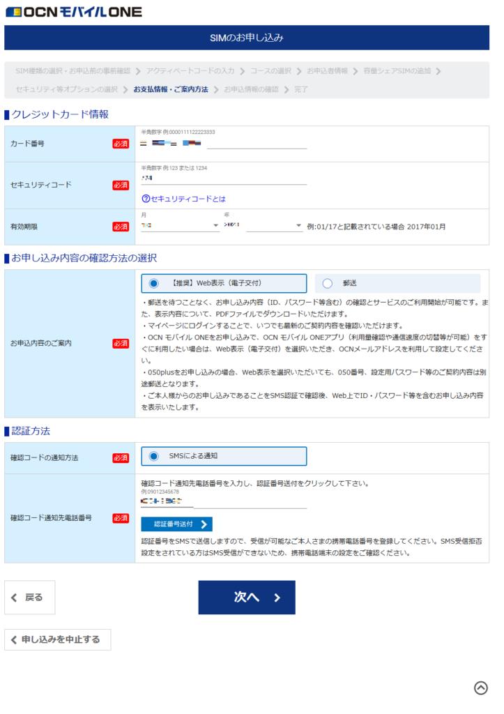 デビットカード情報入力画面