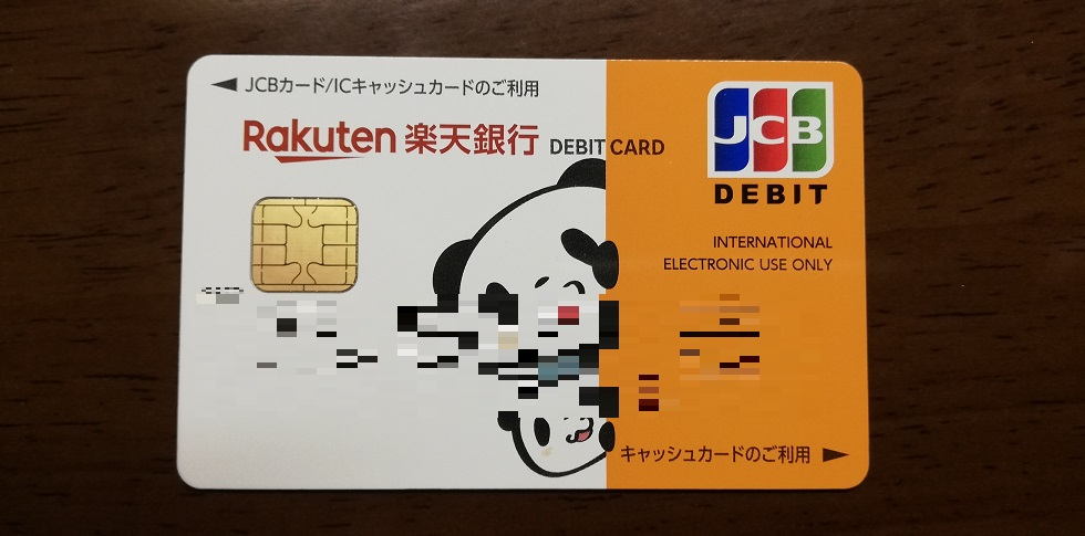 楽天デビットカード jcb