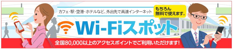 OCNモバイルONEのWi-Fiスポット