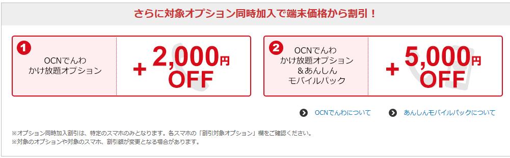 5,000円割引