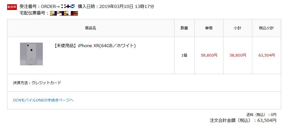OCNモバイルONEのiPhoneセットの価格
