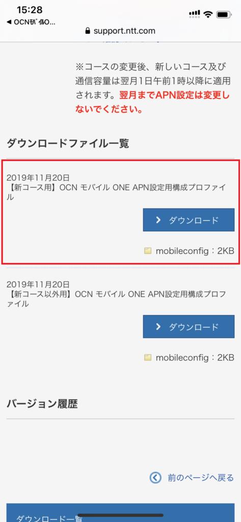 OCNモバイルONEの構成プロファイルダウンロード(新コース)