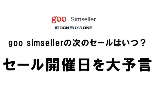 goo simseller(OCNモバイルONE)のセールはいつ来る?次はズバリこの日です