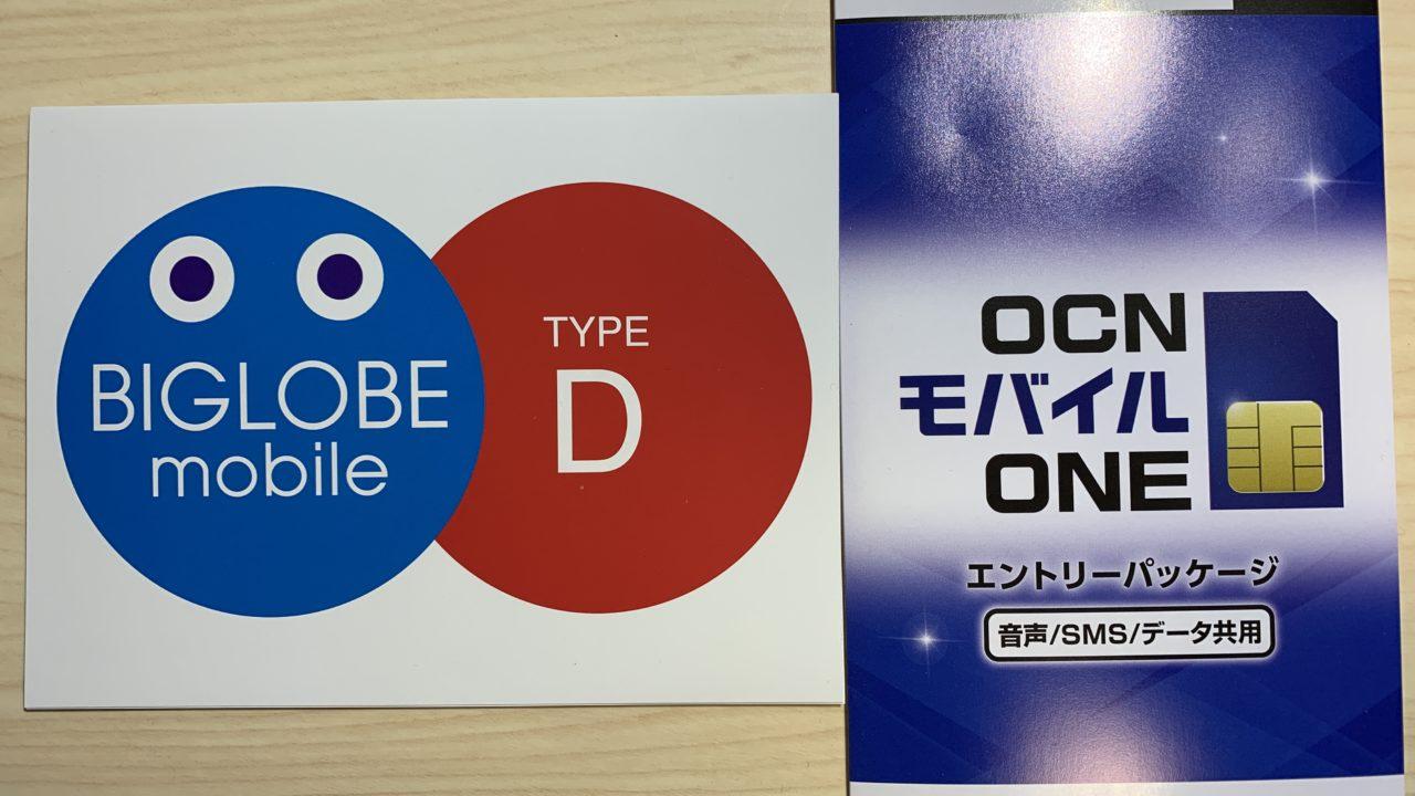 OCNモバイルONEとビッグローブモバイル比較