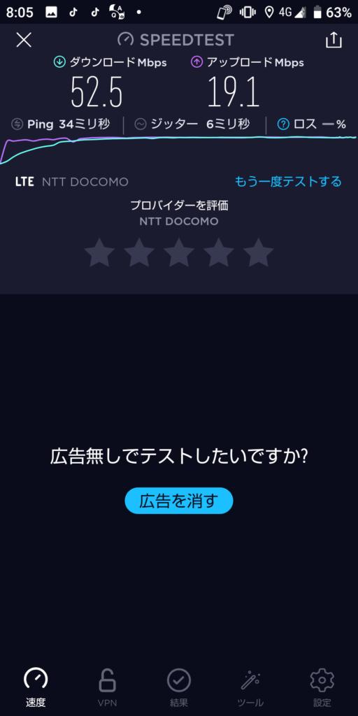 OCNモバイルONEの速度